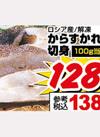 からすかれい切身 128円(税抜)