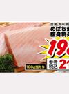 めばちまぐろ腹身刺身用 198円(税抜)