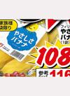 やさしさバナナ 108円(税抜)