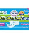 アテントテープM 1,870円(税抜)