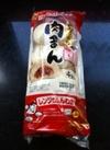 具たっぷり肉まん 20円引