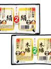 国産大豆 絹・木綿 88円(税抜)