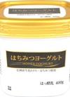はちみつヨーグルト 199円(税抜)