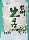 信州生そば 199円(税抜)