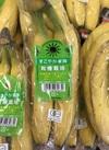 すこやか家族有機バナナ 195円(税抜)