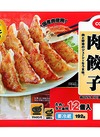 コープ水入らずうす皮の肉餃子 178円(税抜)