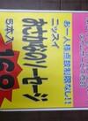 お魚ソーセージ 168円(税抜)