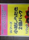 小結しらたき2個パック 88円(税抜)