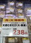 天然むきえび(大・解凍) 238円(税抜)