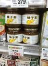 柚子茶 598円(税抜)