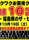 10月19日限定!特別ワクワクお買い得クーポン券! 10%引