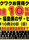 10月20日限定!特別ワクワクお買い得クーポン券! 10%引