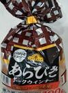 あらびきポークウインナー 238円(税抜)