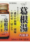 葛根湯内服薬H 298円(税抜)