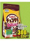 チョコグラ 300円(税抜)