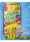-196℃ストロングゼロ河内晩柑 103円(税抜)
