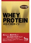 ホエイプロテイン チョコレート風味1kg 1,990円(税抜)