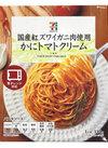 かにトマトクリーム 158円(税抜)