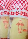 マヨネーズ・マヨネーズハーフ 178円(税抜)
