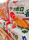 サッポロ一番ラーメン 298円(税抜)