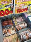 魚漬け切り身各種 100円(税抜)