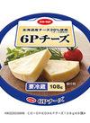 6Pチーズ 189円(税抜)