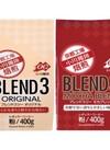 ブレンド3(2種類) 498円(税抜)