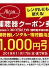 メガネのアイガンで使える補聴器レンタルクーポン! 1000円引