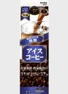 アイスコーヒー(各種) 78円(税抜)
