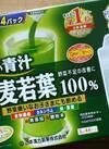大麦若葉100%シェーカー付き 925円(税抜)