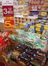 味噌・インスタント味噌汁 30%引