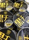黒いチーズケーキ 69円(税抜)