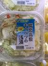 嬬恋高原キャベツの浅漬 228円(税抜)
