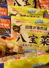 中華名菜 八宝菜 258円(税抜)