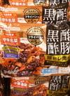 黒酢酢豚 258円(税抜)