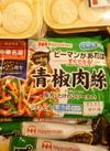 チンジャオロース 258円(税抜)