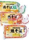 マルちゃん焼そば・塩焼そば・お好みソース焼そば 118円(税抜)