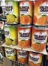 グレープフルーツ・バレンシアオレンジ缶 99円(税抜)