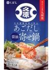 あごだし醤油寄せ鍋 328円(税抜)