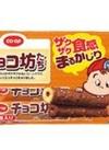 コープ チョコ坊たち 10本 10円引