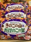 きのこたけのこ袋ハロウィン 328円(税抜)