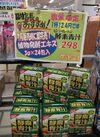 酵素青汁 298円(税抜)