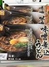 味噌煮込みうどん 2人前 253円(税抜)