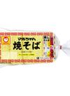 マルちゃん焼そば 各種 148円(税抜)
