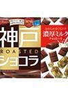 神戸ローストショコラ 濃厚ミルクチョコレート 198円(税抜)