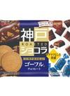 神戸ローストショコラ ゴーフル 198円(税抜)