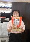 天乃屋もち麦粒ごとせんべい 159円(税抜)