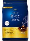 ちょっと贅沢な珈琲店レギュラーコーヒー スペシャルブレンド 298円(税抜)