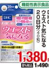 DHC ウエスト気になる 20日分 1,380円(税抜)