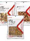 素焼き大 各種 498円(税抜)
